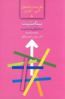 "تصویر نظريه ها و نقدهاي ادبي و هنري8""بينامتنيت"""