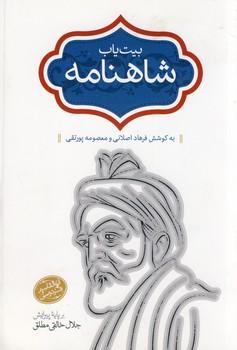 بيت ياب شاهنامه 6 شميز