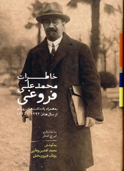 تصویر خاطرات محمدعلي فروغي