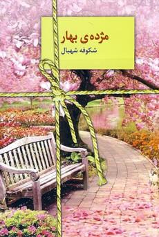 تصویر مژده ي بهار