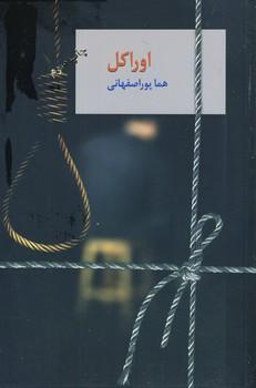 تصویر اوراكل 2 جلدي پور اصفهاني