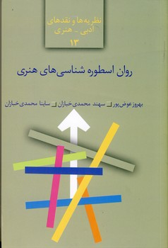 "نظريه ها و نقدهاي ادبي هنري13""روان اسطوره شناسي هنري""(سخن)"