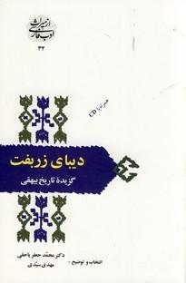 """تصویر از ميراث ادب فارسي32""""ديباي زربفت"""""""