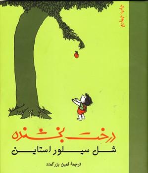 تصویر درخت بخشنده