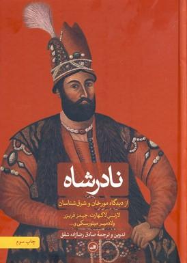 نادرشاه(ثالث)