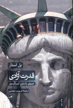 تصویر قدرت آزادي