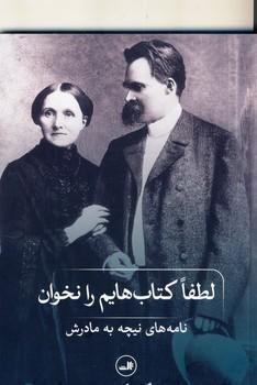تصویر لطفا كتاب هايم را نخوان