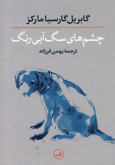 تصویر چشم هاي سگ آبي رنگ