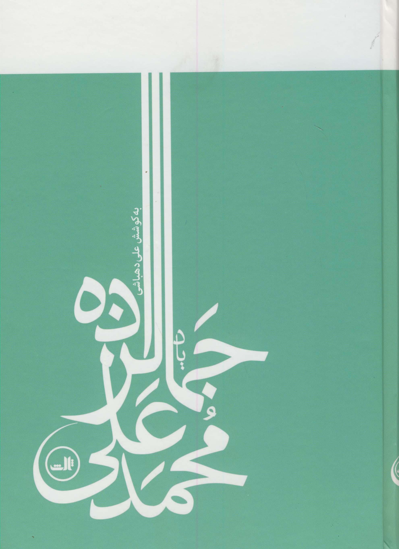 ياد محمدعلي جمالزاده(ثالث)