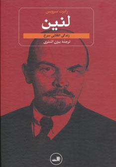 تصویر لنين:زندگي انقلابي سرخ