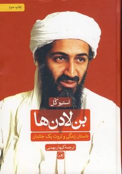 """بن لادن ها""""داستان زندگي و ثروت يك خاندان""""(ثالث)"""