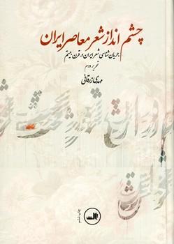 تصویر چشم انداز شعر معاصر ايران
