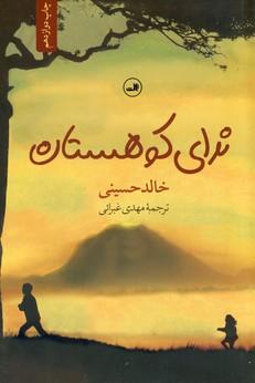 تصویر نداي كوهستان