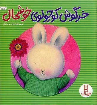 تصویر خرگوش كوچولوي خوشحال