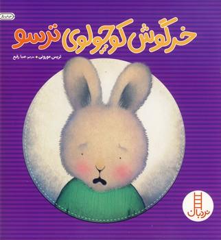 تصویر خرگوش كوچولوي ترسو