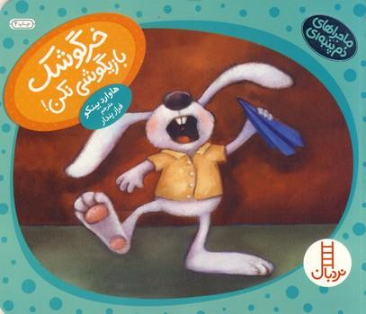 """تصویر ماجراهاي دم پنبه اي""""خرگوشك بازيگوشي نكن!"""""""