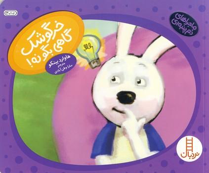 """تصویر ماجراهاي دم پنبه اي""""خرگوشك گاهي بگو نه!"""""""