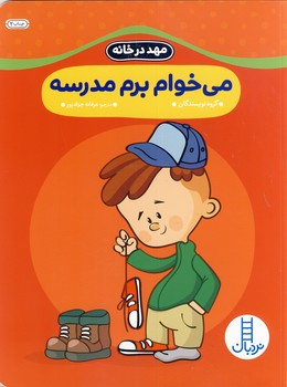 تصویر مهد در خانه:مي خوام برم مدرسه