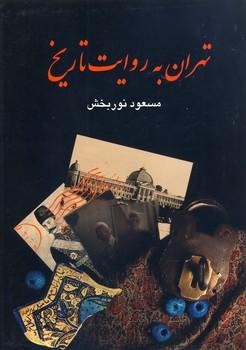 تصویر تهران به روايت تاريخ 4جلدي