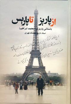 از پاريز تا پاريس