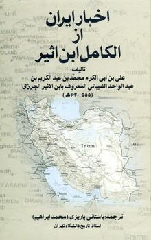 تصویر اخبار ايران از الكامل ابن اثير