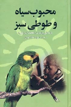 تصویر محبوب سياه و طوطي سبز