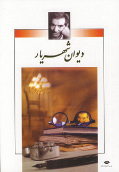 ديوان شهريار2جلدي باقاب