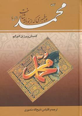 محمد پيغمبري كه از نو بايد شناخت
