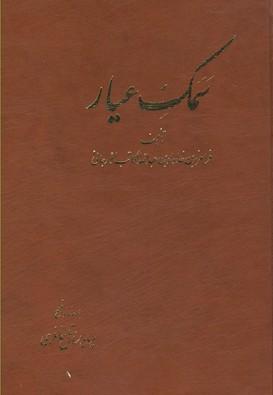 تصویر سمك عيار 6جلدي