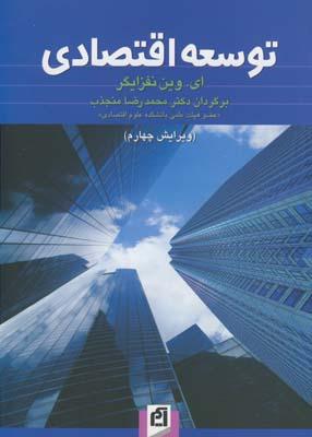 تصویر توسعه اقتصادي