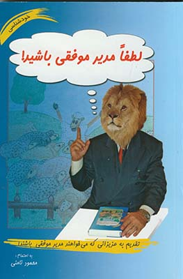 تصویر لطفا مدير موفقي باشيد