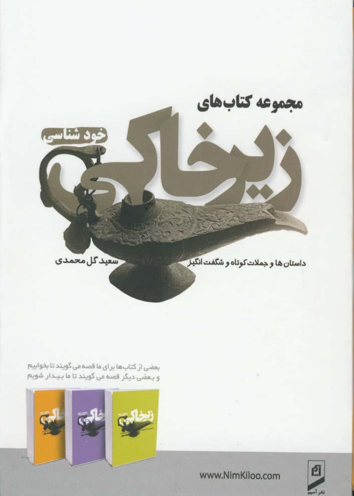 مجموعه زير خاكي 3جلدي باقاب