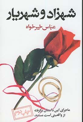 تصویر شهزاد وشهريار