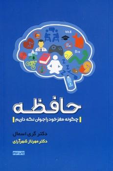 """حافظه""""چگونه مغز خود را جوان نگه داريم""""(آسيم)"""