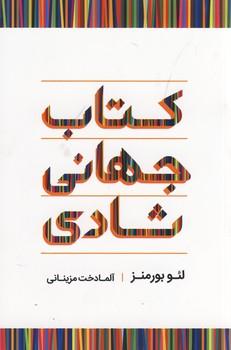 تصویر كتاب جهاني شادي