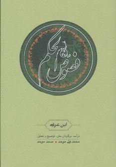 تصویر فصوص الحكم ابن عربي