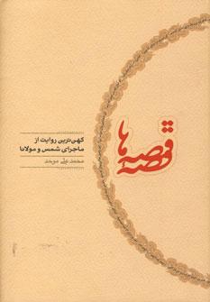 تصویر قصه قصه ها،ماجراي شمس و مولانا