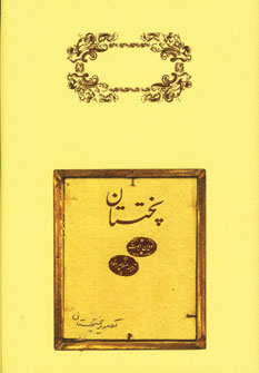 تصویر پختستان