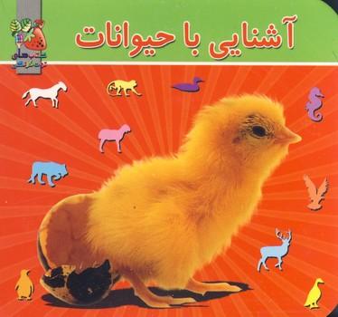 تصویر آشنايي با حيوانات