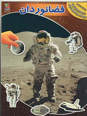 """تصویر فضانوردان""""به همراه برچسب"""""""