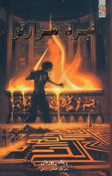 "تصویر پرسي جكسون و... ""نبرد هزارتو""كتاب چهارم"""