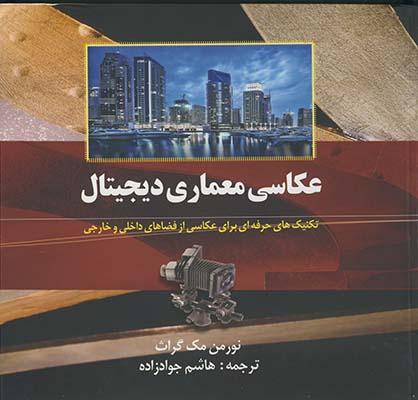 تصویر عكاسي معماري ديجيتال
