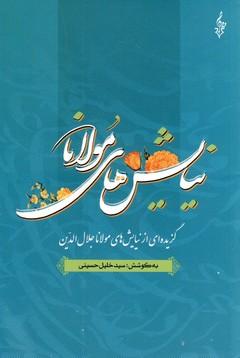 تصویر نيايش هاي مولانا رقعي