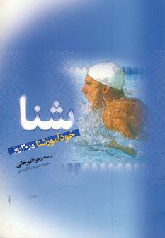 خودآموز  شنا در 30 روز