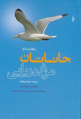 جاناتان مرغ دريايي رقعي(ترانه مشهد)