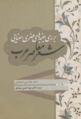تصویر بررسي جنبه هاي هنري-معنايي شعر معاصر عرب