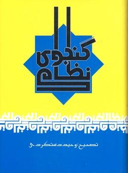 تصویر كليات خمسه نظامي