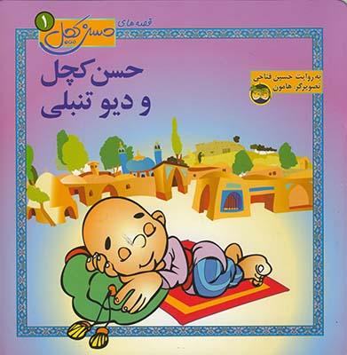 قصه هاي حسن كچل 1حسن كچل و ديو تنبلي