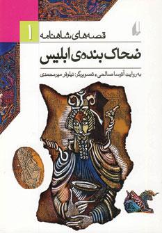 قصه هاي شاهنامه 1ضحاك  بنده ابليس