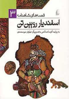 تصویر قصه هاي شاهنامه 3اسفنديار رويين تن